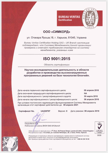 Certificate Simcord